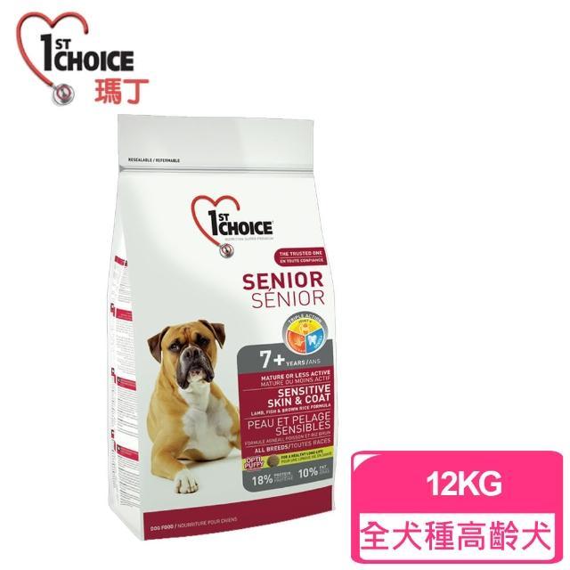 【瑪丁1st Choice】第一優鮮 全犬種高齡犬 低運動量 低過敏 羊肉鯡魚+骨關節配方(12公斤)