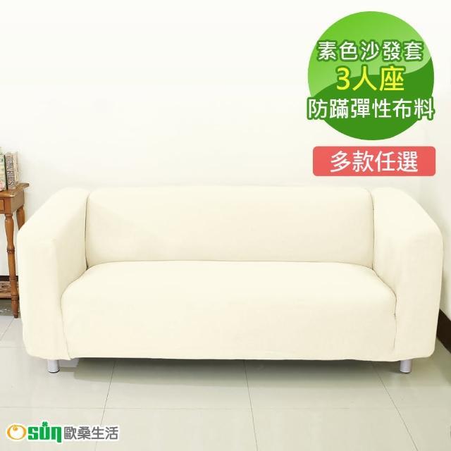 【Osun】素色系列-3人座一體成型防蹣彈性沙發套、沙發罩(多色任選