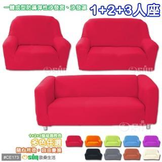 【Osun】一體成型防蹣彈性沙發套、沙發罩素色款(九素色款 1+2+3人座CE-173)