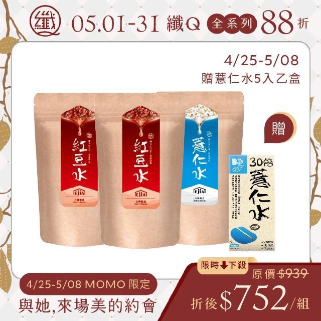 【纖Q】紅豆水2包+薏仁水1包(2g*30入/3包)