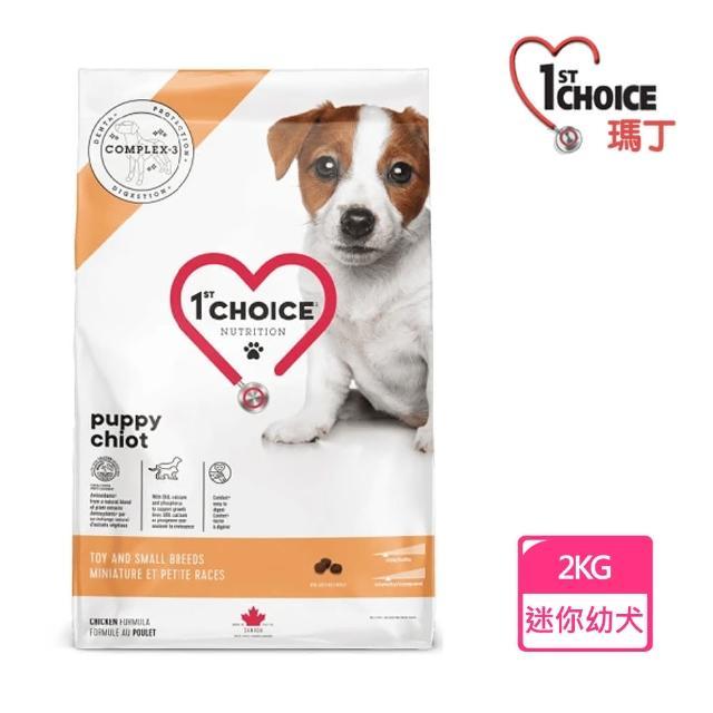 【瑪丁1st Choice】第一優鮮 迷你型幼犬 抗過敏淚痕 雞肉+骨關節配方 迷你顆粒(6磅)