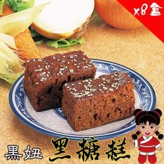 【澎湖黑妞】招牌黑糖糕 12入/盒 8盒組