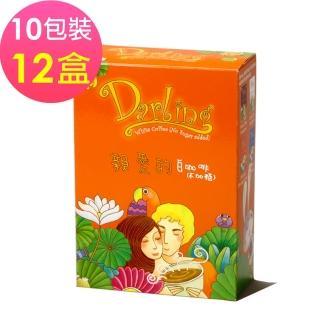 【親愛的】二合一白咖啡10包X12盒(共120包)