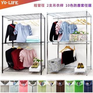 【yo-life】大型雙吊衣粗桿衣櫥組-贈防塵套(兩色任選-藍色or直紋122X46X180cm)