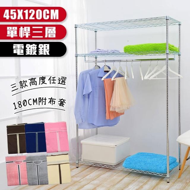 【居家cheaper】經濟型45X122X180CM三層吊衣架組(多色 任選一款)