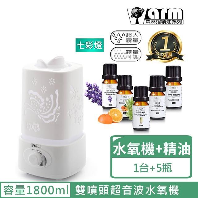 【Warm】雙噴頭香氛負離子超音波水氧機W-180白(加贈澳洲單方純精油10mlx5瓶)