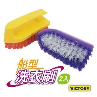 ~VICTORY~船型洗衣刷^(2入組^)