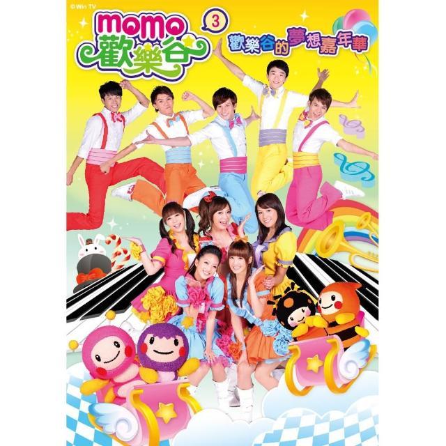 【MOMO】momo歡樂谷3-歡樂谷的夢想嘉年華專輯