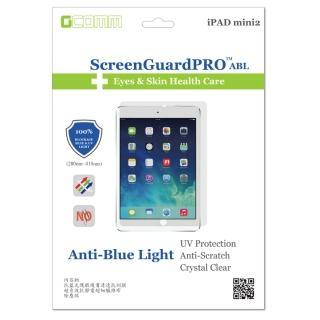 【GCOMM】ScreenGuardPRO ABL 抗藍光護眼護膚清透抗括膜(iPad mini3 mini2)