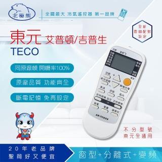 【Dr.AV】AR-TC609 東元、艾普頓、吉普生 變頻 專用冷氣遙控器(窗型、分離式、變頻皆適用)