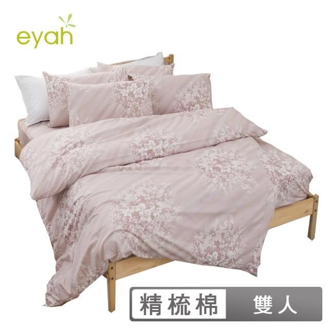 【eyah】100%純棉雙人被套床包四件組(浪漫花語)