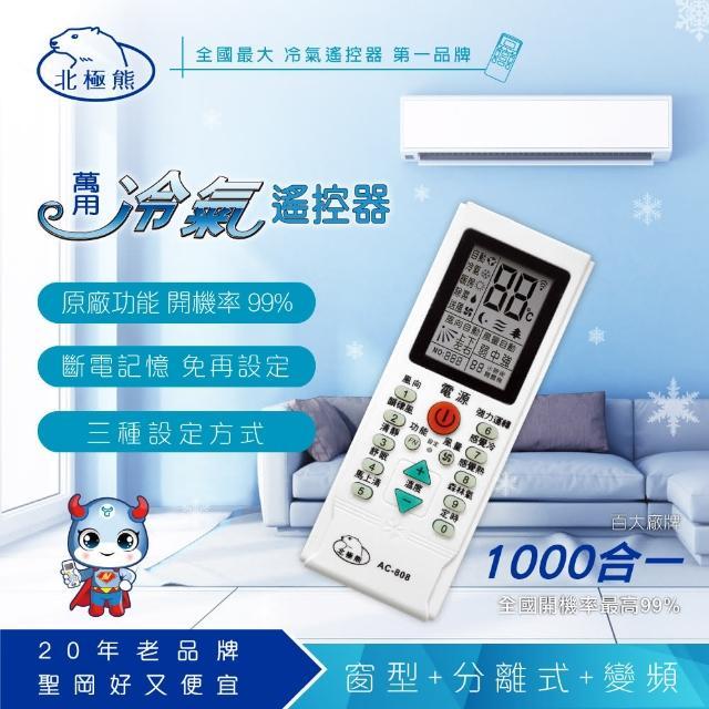 【Dr.AV】AC-808 萬用冷氣搖控器(經典加強款)