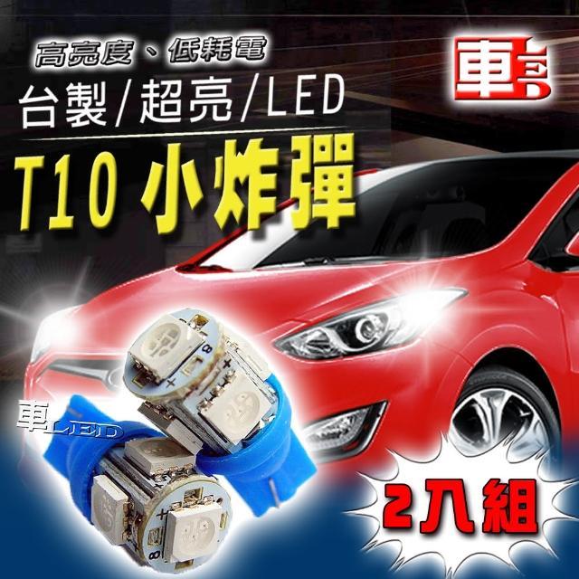 【車的LED】高亮度T10款5SMD(藍光-2入組)