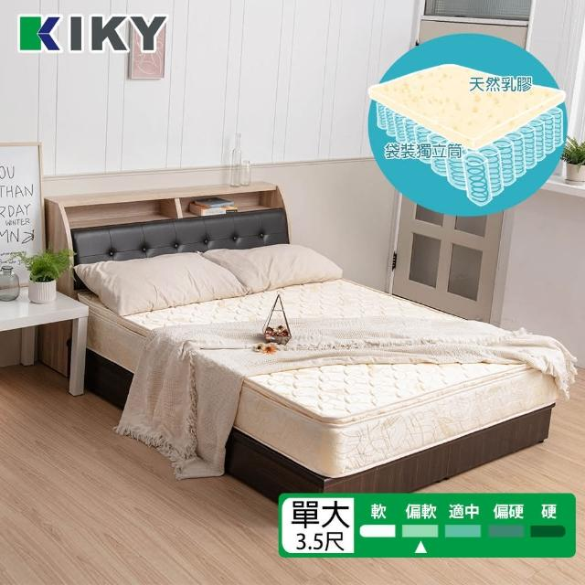 【KIKY】三代法式維納斯天然乳膠獨立筒床墊-單人加大3.5尺(偏軟乳膠獨立筒床墊)