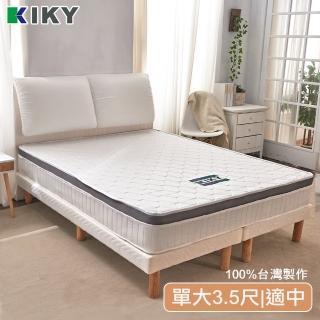 ~KIKY~ 英式機能型透氣三線獨立筒單人加大床墊3.5尺 適中獨立筒