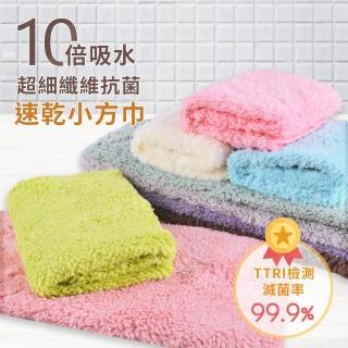 【貝柔】超強十倍吸水超細纖維抗菌小方巾(3入組)