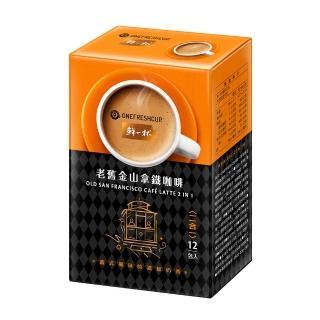 【民視嫁妝惠如的店】鮮一杯老舊金拿鐵咖啡二合一(20克x12入)