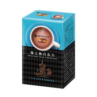 【民視嫁妝惠如的店】鮮一杯瑞士熱巧克力(20克x12入)