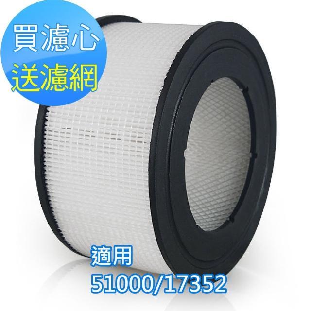 【怡悅】HEPA濾心(適用Honeywell 17352/51000機型空氣清淨機)