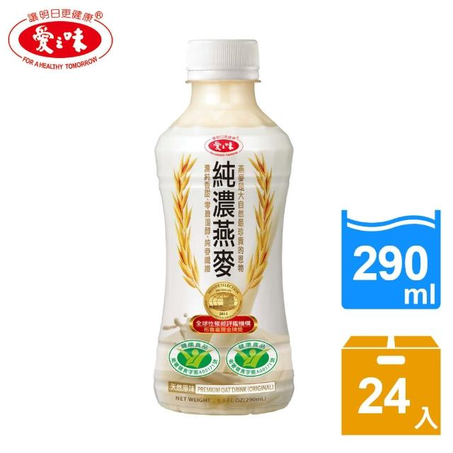 【愛之味】純濃燕麥 290ml*24入(榮獲兩項國家健康認證)