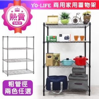 【yo-life】熱銷全電鍍四層鐵力士架(91x45x150cm)