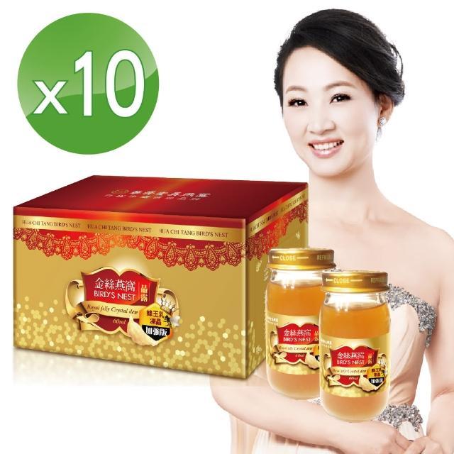 【華齊堂】蜂王乳金絲燕窩晶露10盒(60ml/6瓶/盒)