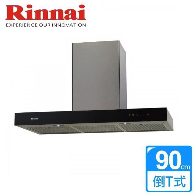 【林內Rinnai】倒T型排油煙機90cm(RH-9120)