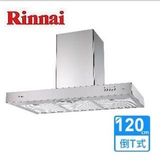 【林內Rinnai】倒T型排油煙機120cm(RH-1229H)