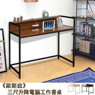 【C&B】歐斯庭三尺升降電腦工作書桌(兩色可選)