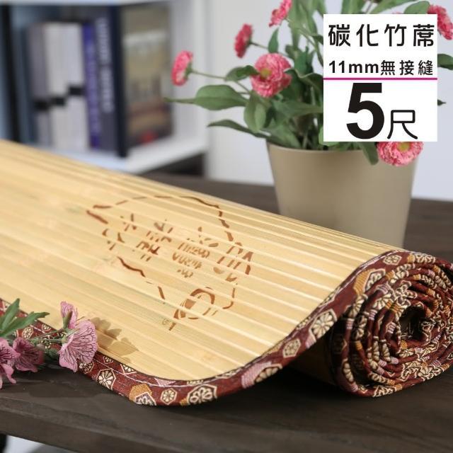 【BuyJM】5x6呎寬版11mm無接縫專利貼合竹蓆/涼蓆/