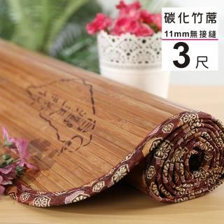 【BuyJM】3x6呎寬版11mm無接縫專利貼合炭化竹蓆/涼蓆