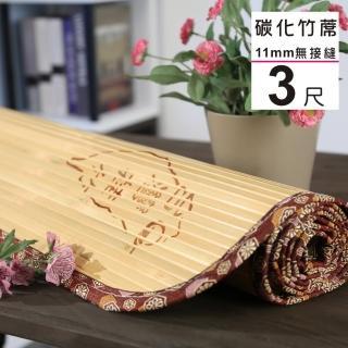 【BuyJM】3x6呎寬版11mm無接縫專利貼合竹蓆/涼蓆