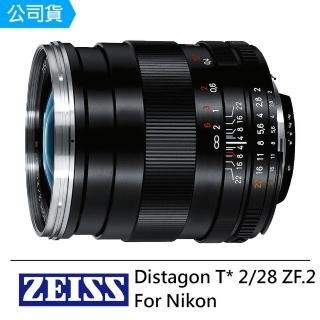 【ZEISS 蔡司】Distagon T* 2/28 ZF.2 For Nikon(公司貨)