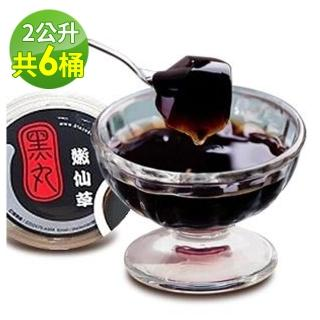 【黑丸嫩仙草】招牌嫩仙草 2公升/桶 6桶組(全糖/微糖任選)