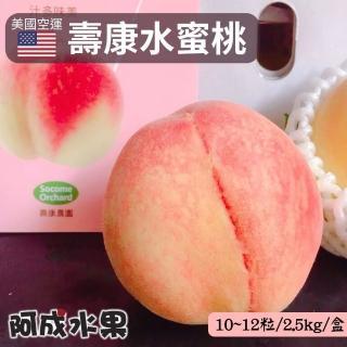 【阿成】美國空運頂級壽康水蜜桃禮盒(10粒/2.5kg/盒)