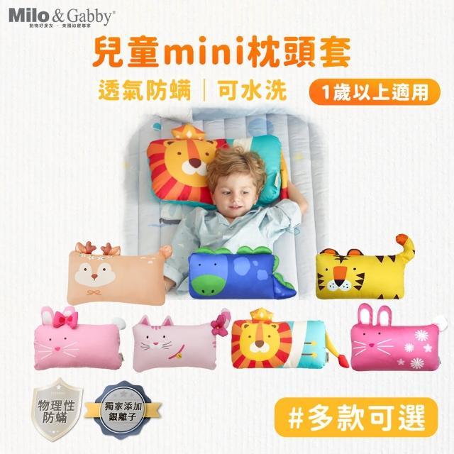 【美國Milo & Gabby】動物好朋友-超柔軟mini防蹣天絲枕心+枕套組(10款花色任選)