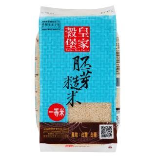 【皇家穀堡】胚芽糙米2.5KG(CNS一等)