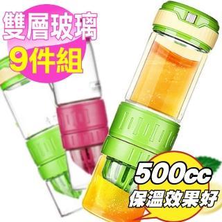 【新錸家居】多功能雙層玻璃鮮檸杯-9入組(玫紅、綠色隨機3入+杯套3入+清潔刷具3入)