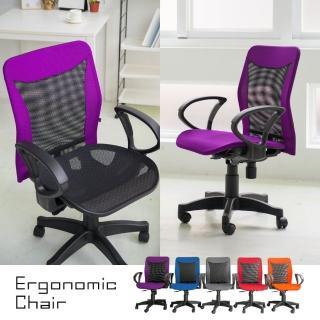 【樂活主義】椅座套可拆式透氣辦公椅/電腦椅/主管椅(5色可選)