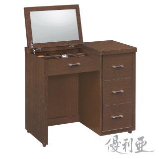 【優利亞-維妮】2.7尺掀鏡化妝台+椅(3色)