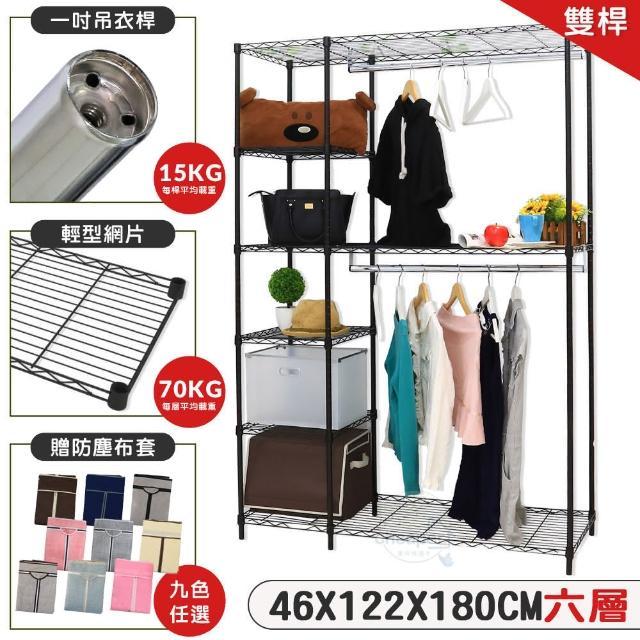 【居家cheaper】122X46X180CM六層雙桿吊衣架組贈布套(烤黑/電鍍可選)