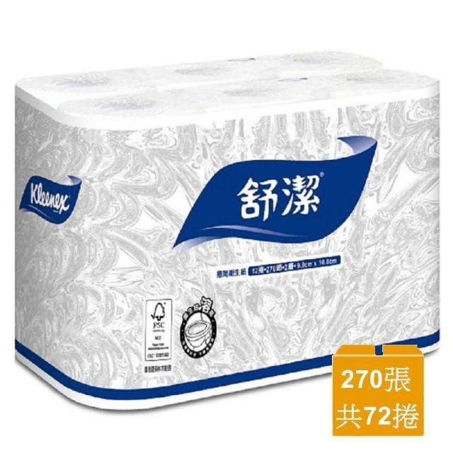【舒潔】小捲筒衛生紙270張 72卷/箱