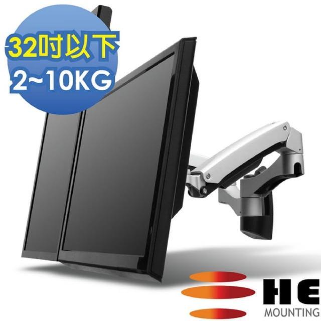 【HE】32吋以下LED/LCD鋁合金壁掛型互動式雙螢幕架(H40ATW)