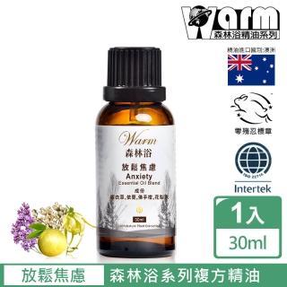 【Warm】森林浴複方精油30ml(兒童-放鬆焦慮)