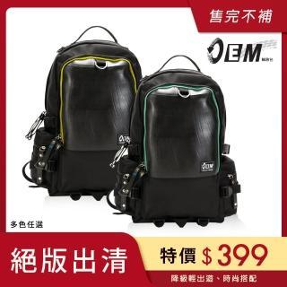 【OEM】新製包工藝革命 綠色潮流 大容量後背包(綠T611-15)