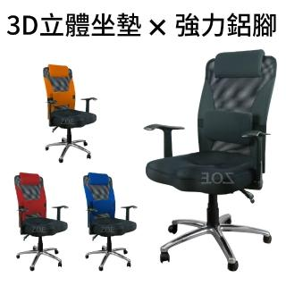 【Z.O.E】雙色美臀護腰透氣網椅(鋁合金腳)