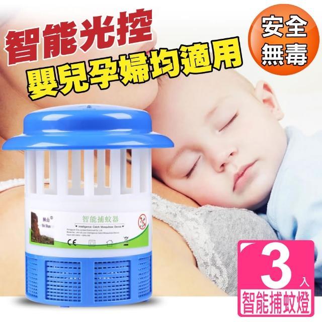 【新錸家居-3入組】光控智能捕蚊燈JW-1834-GKPWQ(顏色隨機出貨)