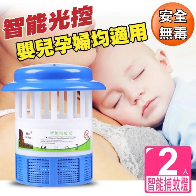 【新錸家居-2入組】光控智能捕蚊燈JW-1834-GKPWQ(顏色隨機出貨)
