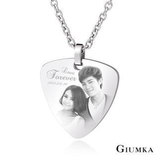 【GIUMKA】情侶 刻字 專屬客製雙面項鍊 德國精鋼 PICK 吉他彈片 MN03085(銀色)
