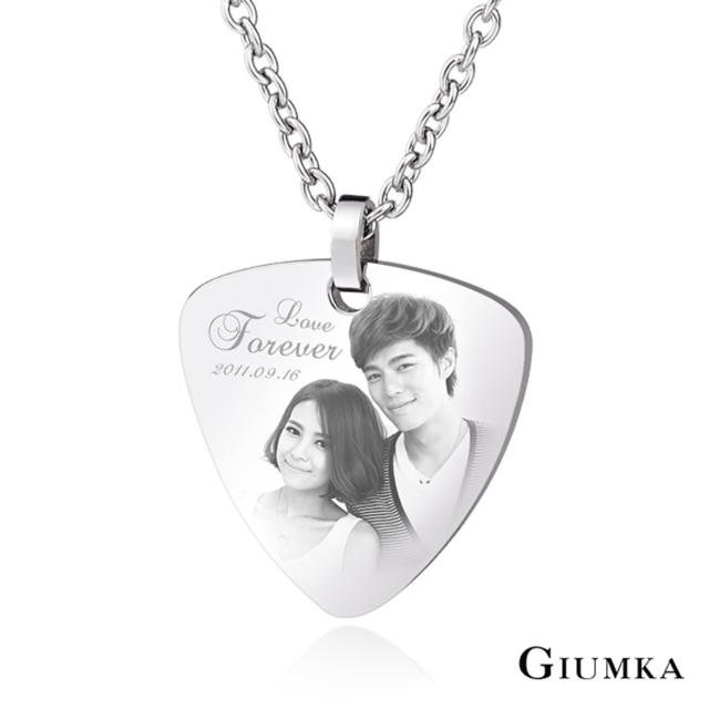 【GIUMKA】情侶 刻字 專屬客製雙面項鍊 白鋼 PICK 吉他彈片 MN03085(銀色)
